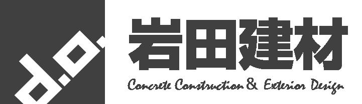 打ちっ放しコンクリート 外構工事|茨城 岩田建材 - 取手市